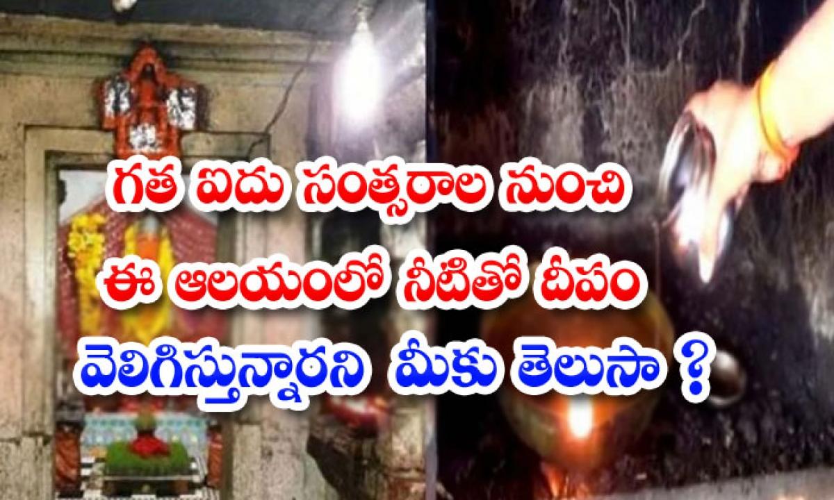 You Will Be Amazed To Know How To Light A Lamp In This Temple-గత ఐదు సంవత్సరాల నుంచి ఈ ఆలయంలో నీటితో దీపం వెలిగిస్తున్నారని మీకు తెలుసా-Latest News - Telugu-Telugu Tollywood Photo Image-TeluguStop.com