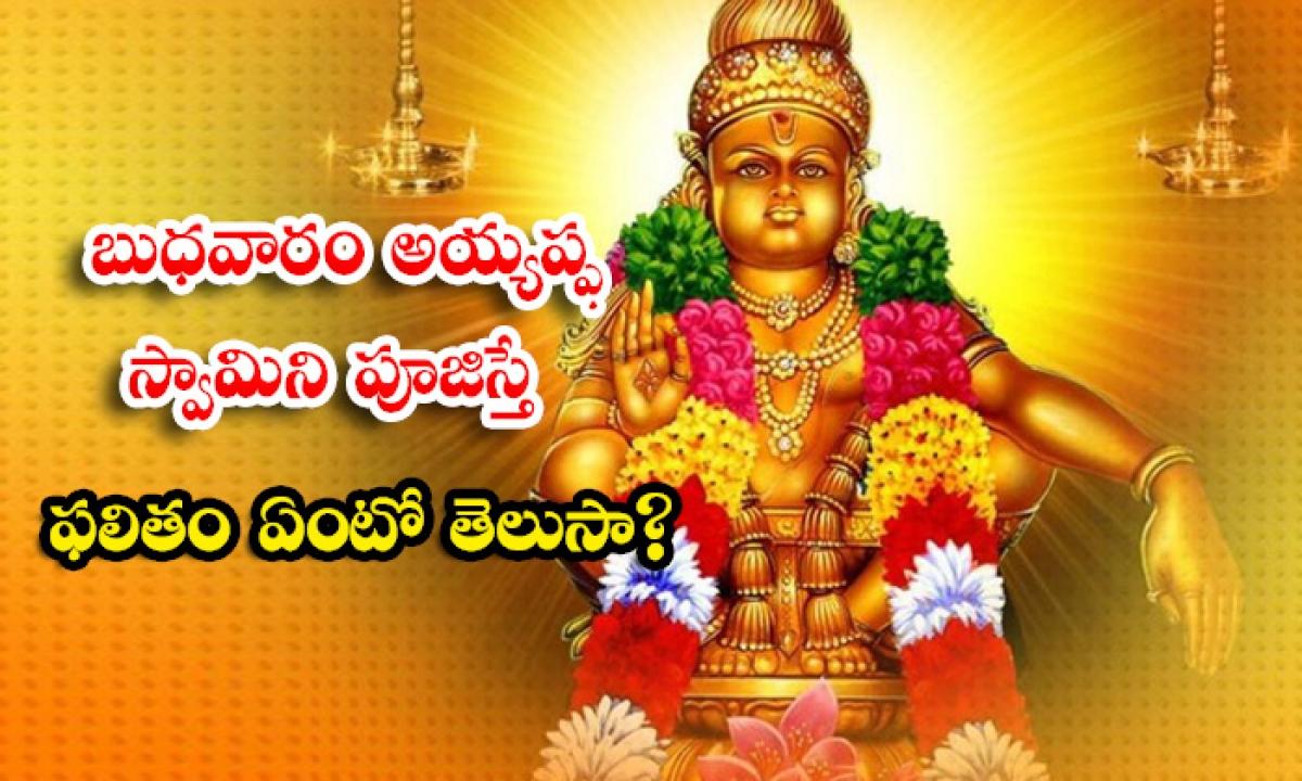 What Happens If Praise Lord Ayyappa Swami On Wednesday-బుధవారం అయ్యప్ప స్వామిని పూజిస్తే ఫలితం ఏంటో తెలుసా-Devotional-Telugu Tollywood Photo Image-TeluguStop.com
