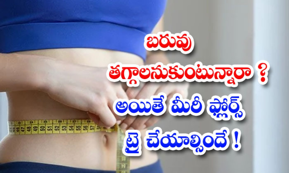 These Flours Helps To Reduce Over Weight-బరువు తగ్గాలనుకుంటున్నారా అయితే మీరీ ఫ్లోర్స్ ట్రై చేయాల్సిందే-Latest News - Telugu-Telugu Tollywood Photo Image-TeluguStop.com