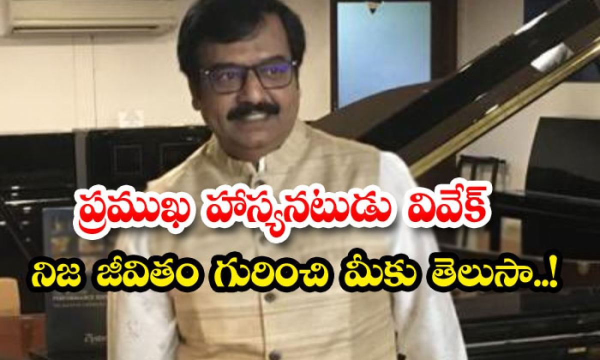 Well Known Comedian Vivek Real Life Story-TeluguStop.com