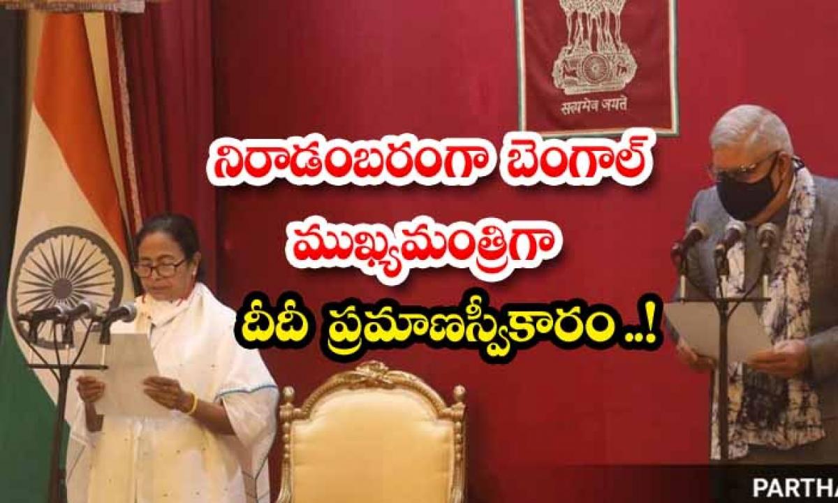 Didi Sworn In As Bengal Chief Minister-నిరాడంబరంగా బెంగాల్ ముఖ్యమంత్రిగా దీదీ ప్రమాణస్వీకారం..-General-Telugu-Telugu Tollywood Photo Image-TeluguStop.com