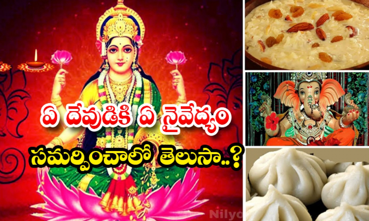 Do You Know If Any Offering To Any God Is Pleasing-TeluguStop.com