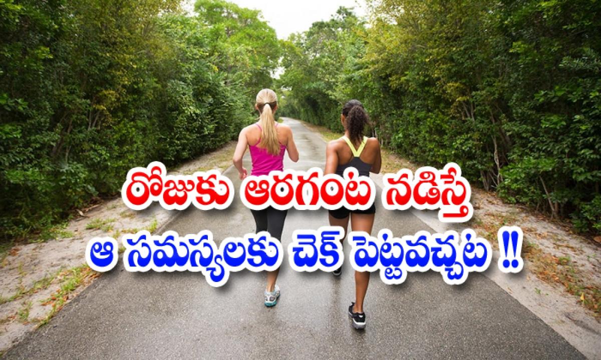 Health Benfits Walking 30 Minutes-రోజుకు అర గంట నడిస్తే.. ఆ సమస్యలకు చెక్ పెట్టవచ్చట..-Telugu Health-Telugu Tollywood Photo Image-TeluguStop.com