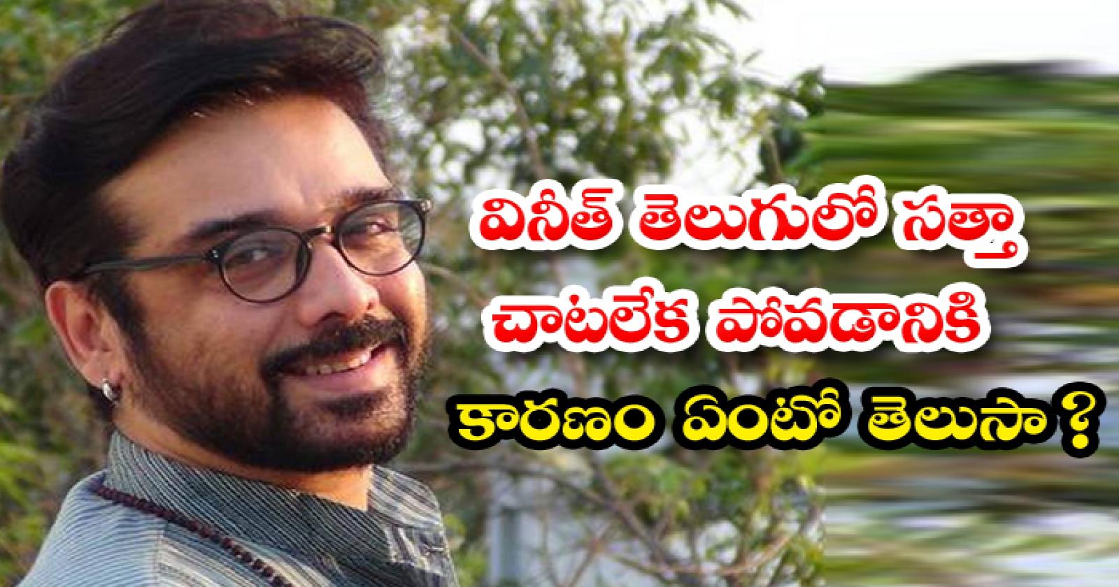 What Are The Reasons For Hero Vineet Failures-వినీత్ తెలుగులో సత్తా చాటలేక పోవడానికి కారణం ఏంటో తెలుసా-Latest News - Telugu-Telugu Tollywood Photo Image-TeluguStop.com