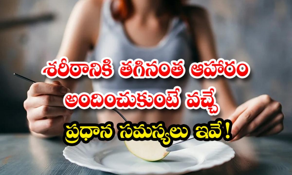 What Are The Side Effects Of Less Eating-శరీరానికి తగినంత ఆహారం అందించకుంటే వచ్చే ప్రధాన సమస్యలు ఇవే-Latest News - Telugu-Telugu Tollywood Photo Image-TeluguStop.com
