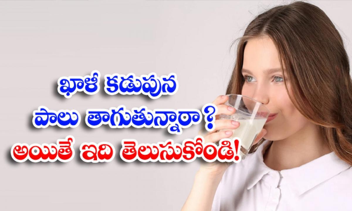 What Happens If We Drink Milk In Empty Stomach-ఖాళీ కడుపున పాలు తాగుతున్నారా అయితే ఇది తెలుసుకోండి-Latest News - Telugu-Telugu Tollywood Photo Image-TeluguStop.com