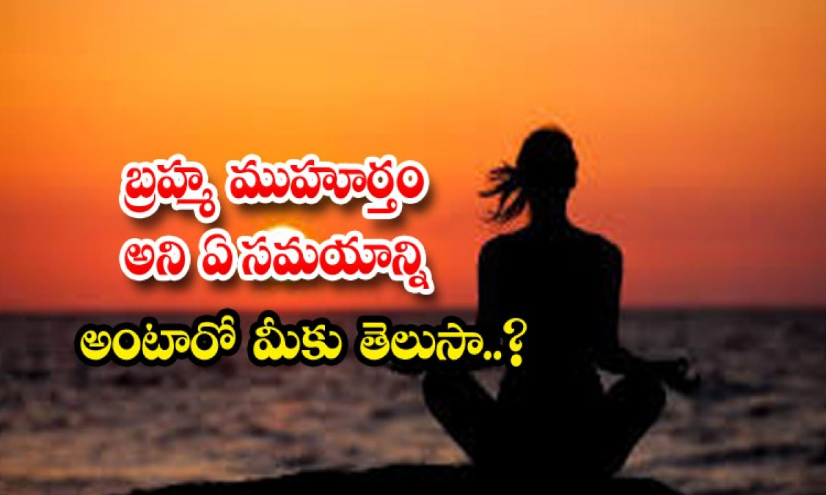What Is The Importance Of Brahma Muhurtam-బ్రహ్మ ముహూర్తం అని ఏ సమయాన్ని అంటారో మీకు తెలుసా..-Devotional-Telugu Tollywood Photo Image-TeluguStop.com