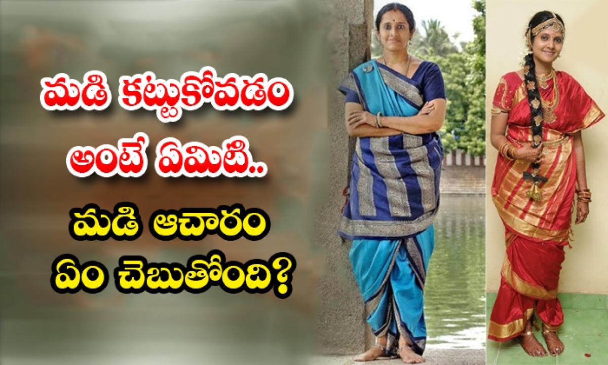 What Is A Mandible And What Does The Madi Ritual-మడి కట్టుకోవడం అంటే ఏమిటి.. మడి ఆచారం ఏం చెబుతోంది-Latest News - Telugu-Telugu Tollywood Photo Image-TeluguStop.com