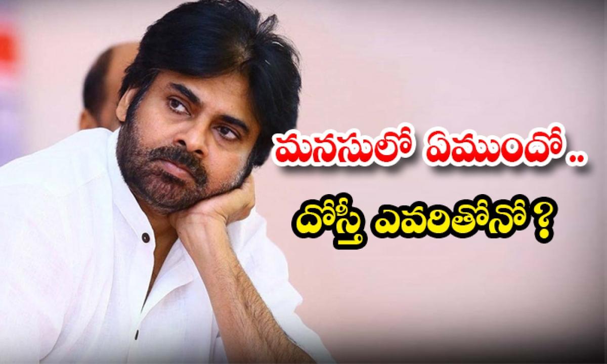 What Is The Pavan Kalyan Desistion Politically-మనసులో ఏముందో .. దోస్తీ ఎవరితోనో -Latest News - Telugu-Telugu Tollywood Photo Image-TeluguStop.com