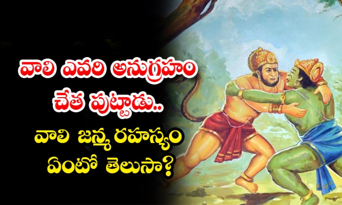 Do You Know The Secret Of Valis Birth-వాలి ఎవరి అనుగ్రహం చేత పుట్టాడు.. వాలి జన్మ రహస్యం ఏంటో తెలుసా-Devotional-Telugu Tollywood Photo Image-TeluguStop.com