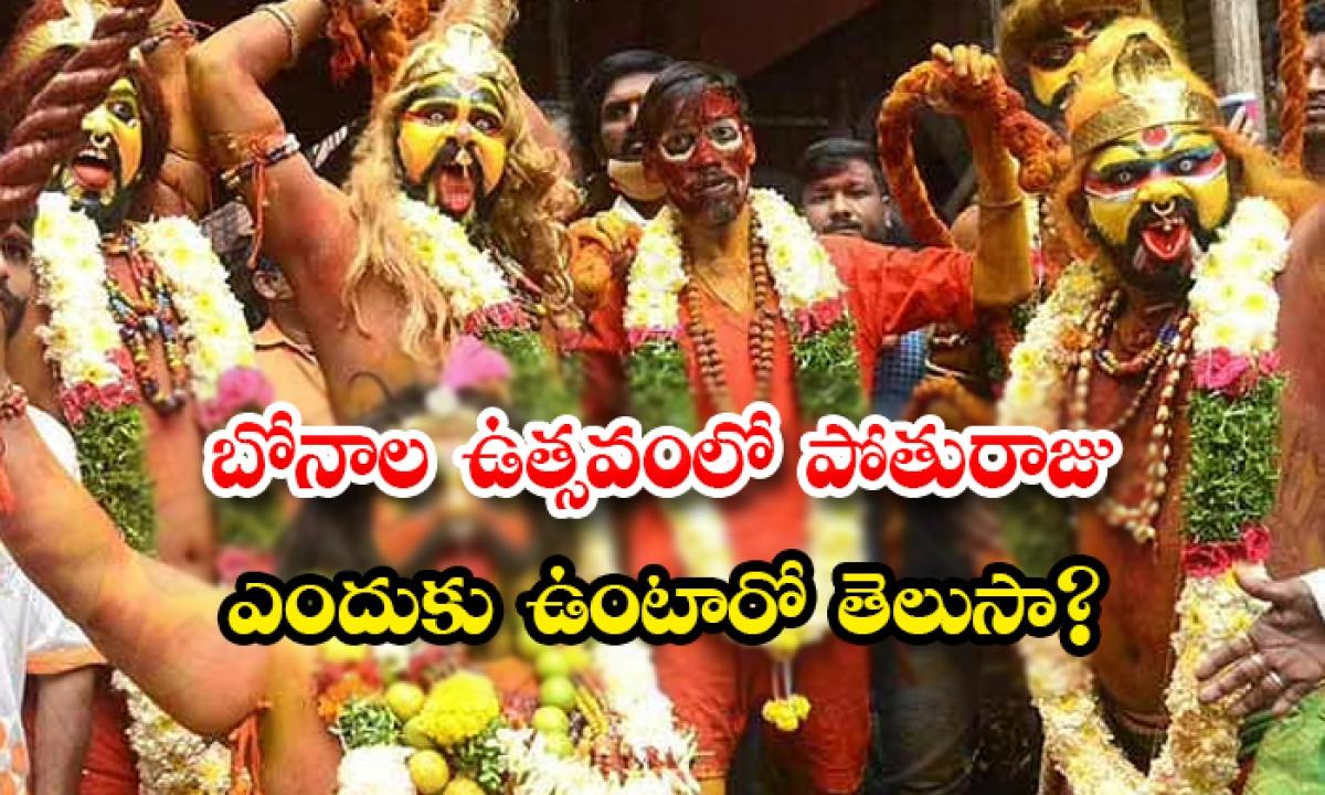 What Is The Specialty Of The Pothuraju The Bonalu-బోనాల ఉత్సవంలో పోతురాజు ఎందుకు ఉంటారో తెలుసా-Devotional-Telugu Tollywood Photo Image-TeluguStop.com