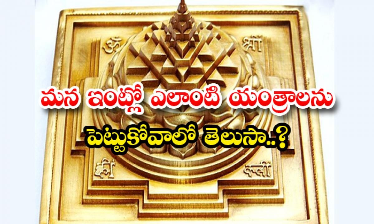 Do You Know What Kind Of Machines To Put In Our House-మన ఇంట్లో ఎలాంటి యంత్రాలను పెట్టుకోవాలో తెలుసా..-Latest News - Telugu-Telugu Tollywood Photo Image-TeluguStop.com
