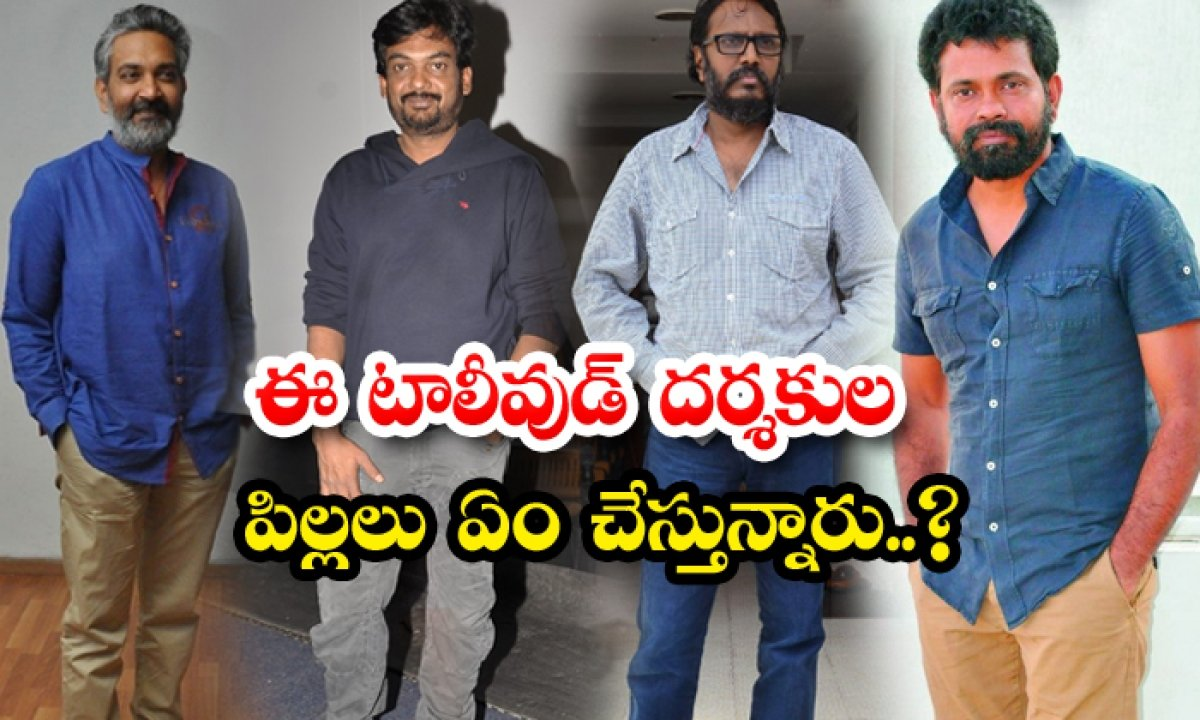 What These Tollywood Directors Kids Are Doing-TeluguStop.com