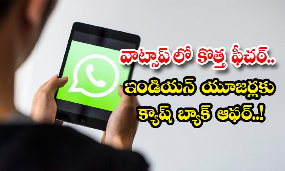 Whatsapp Giving Cash Back Offers To Indian Users Doing Payments Through Whatsapp-వాట్సాప్ లో కొత్త ఫీచర్.. ఇండియన్ యూజర్లకు క్యాష్ బ్యాక్ ఆఫర్..-Business - Telugu-Telugu Tollywood Photo Image-TeluguStop.com