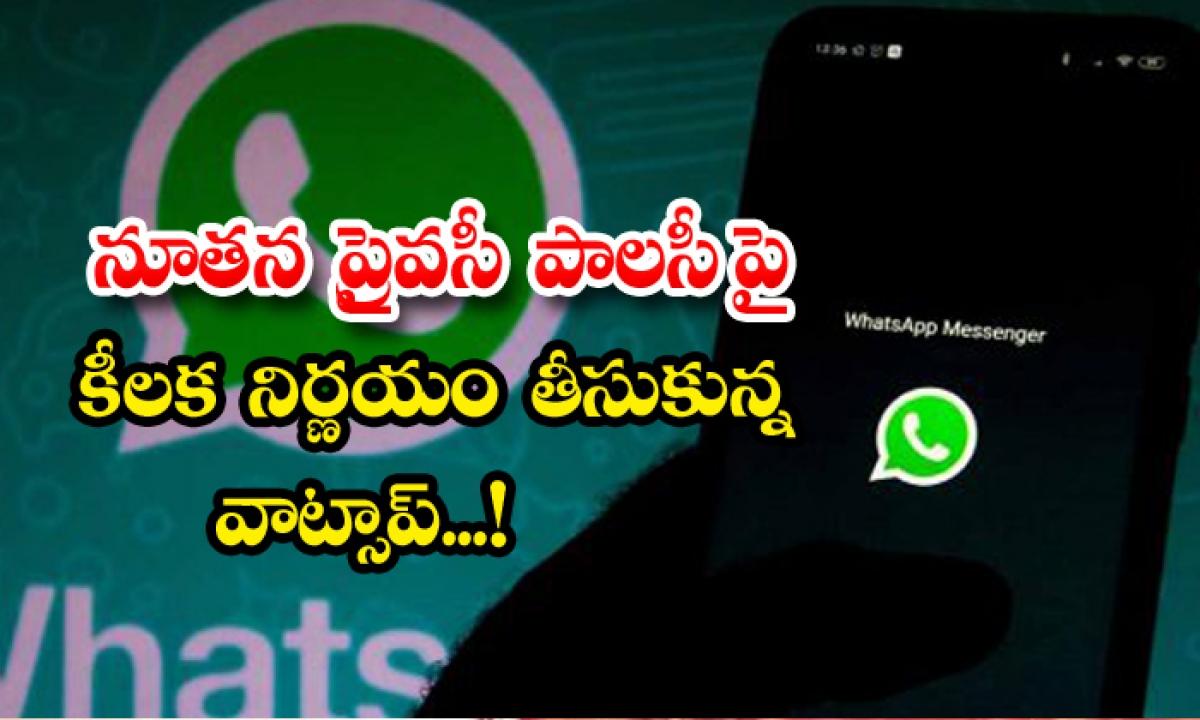 Whatsapp Has Taken A Key Decision On The New Privacy-నూతన ప్రైవసీ పాలసీ పై కీలక నిర్ణయం తీసుకున్న వాట్సాప్.. -General-Telugu-Telugu Tollywood Photo Image-TeluguStop.com