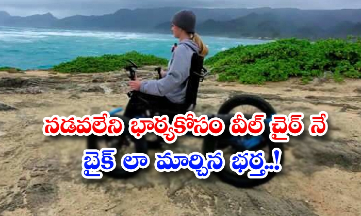 Husband Changes Wheelchair To Bike Law For Wife Who Cant Walk-TeluguStop.com