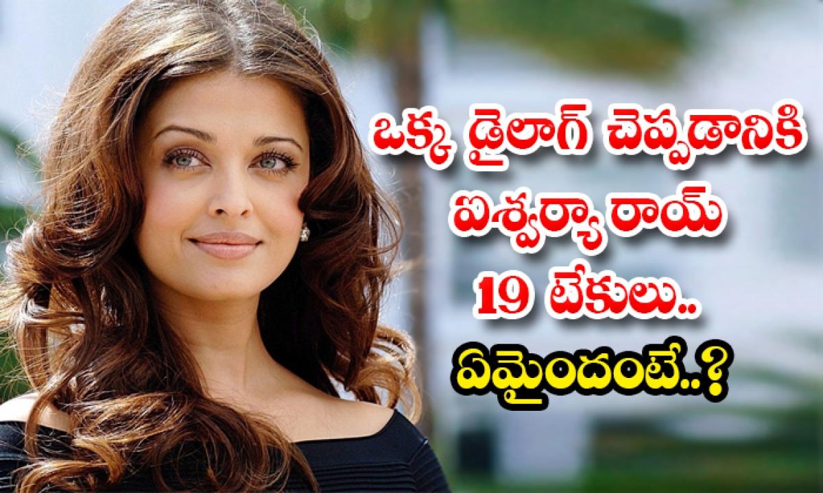 Aishwarya Rai Took 19 Takes For A Dialogue With Aamir Khan-ఒక్క డైలాగ్ చెప్పడానికి ఐశ్వర్యా రాయ్ 19 టేకులు.. ఏమైందంటే..-Latest News - Telugu-Telugu Tollywood Photo Image-TeluguStop.com