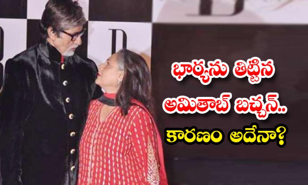 When Amitabh Bachchan Lost His Temper At His Wife Jaya-భార్యను తిట్టిన అమితాబ్ బచ్చన్.. కారణం అదేనా-Latest News - Telugu-Telugu Tollywood Photo Image-TeluguStop.com