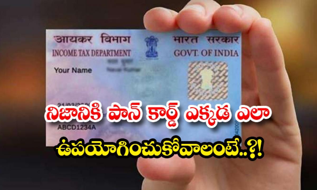 Where And How To Use The Pan Card Securely-నిజానికి పాన్ కార్డ్ ఎక్కడ ఎలా ఉపయోగించుకోవాలంటే..-General-Telugu-Telugu Tollywood Photo Image-TeluguStop.com