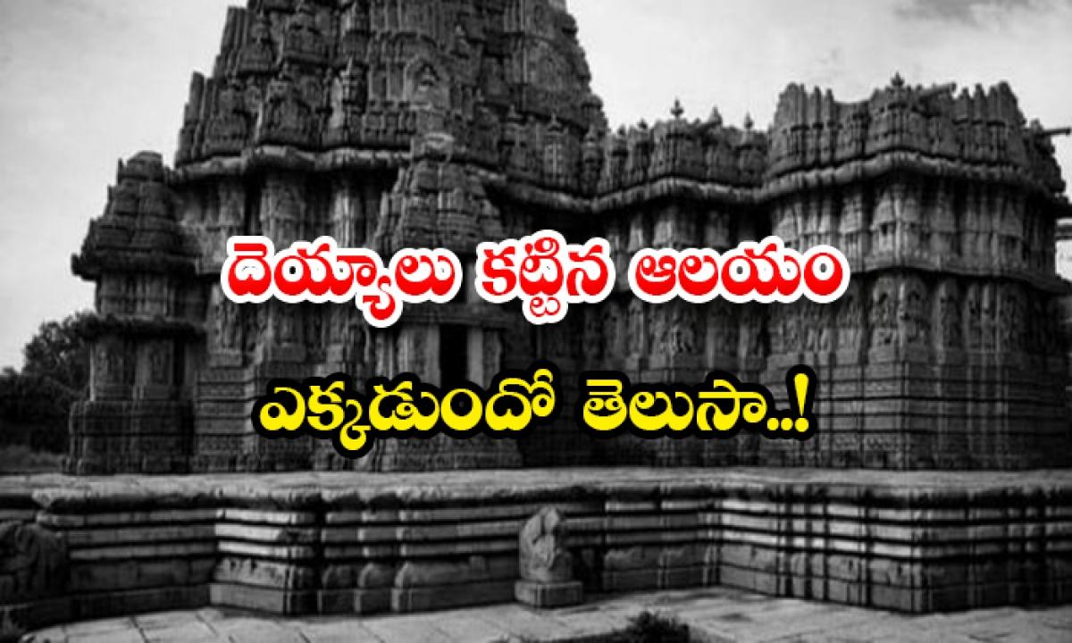 Do You Know Why The Demons Built The Temple-దెయ్యాలు కట్టిన ఆలయం ఎక్కడుందో తెలుసా..-Latest News - Telugu-Telugu Tollywood Photo Image-TeluguStop.com