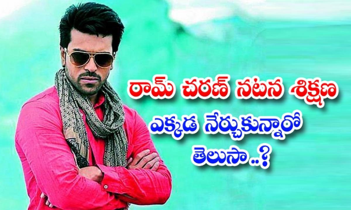 Where Ram Charan Taken Acting Training-రామ్ చరణ్ నటన శిక్షణ ఎక్కడ నేర్చుకున్నారో తెలుసా..-Latest News - Telugu-Telugu Tollywood Photo Image-TeluguStop.com