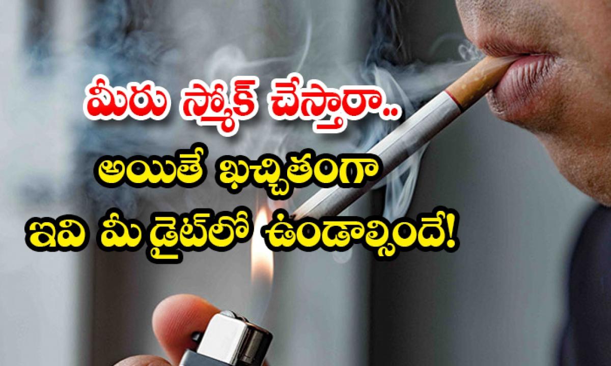 Which Food Is Good For Smokers-మీరు స్మోక్ చేస్తారా..అయితే ఖచ్చితంగా ఇవి మీ డైట్లో ఉండాల్సిందే-Latest News - Telugu-Telugu Tollywood Photo Image-TeluguStop.com