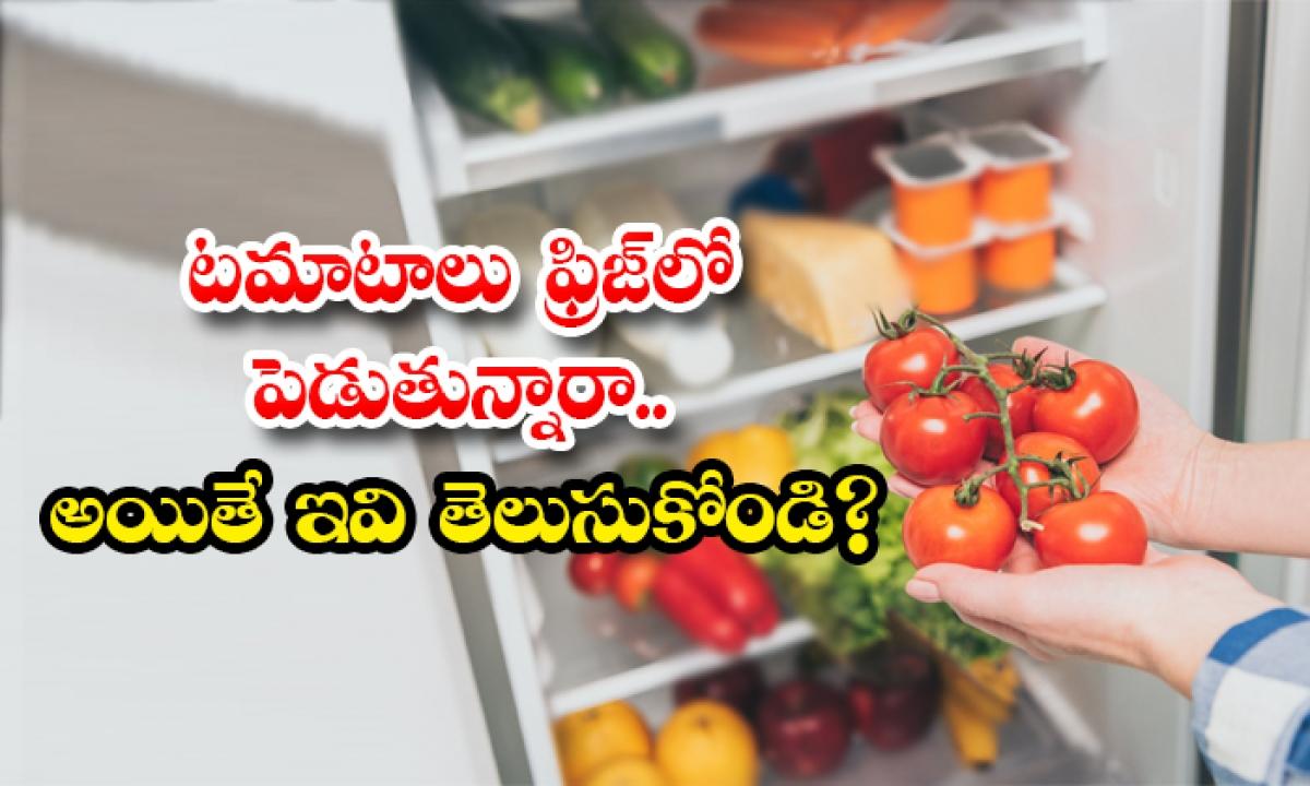 Foods That Should Never Kept In Fridge-TeluguStop.com