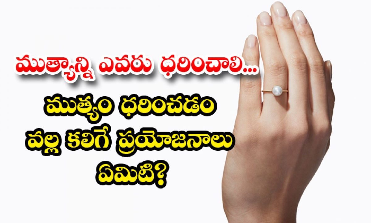 Who Should Wear The Pearl What Are The Benefits Of Wearing Pearls-ముత్యాన్ని ఎవరు ధరించాలి… ముత్యం ధరించడం వల్ల కలిగే ప్రయోజనాలు ఏమిటి-Latest News - Telugu-Telugu Tollywood Photo Image-TeluguStop.com