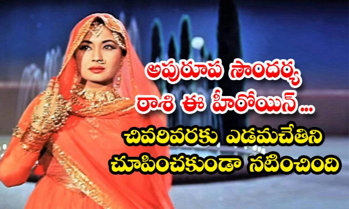 Why Actress Meena Kumari Not Showed Her Left Hand In Her Movies-TeluguStop.com