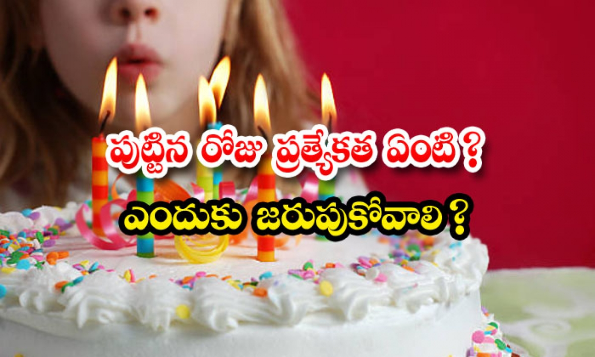 Specility Of Birthday In Hindu Rituals-TeluguStop.com