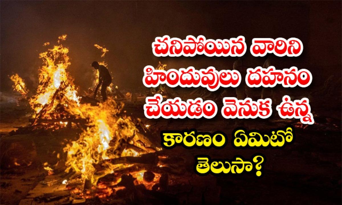 Why Do Hindus Burn Dead Bodies After Death-చనిపోయిన వారిని హిందువులు దహనం చేయడం వెనుక ఉన్న కారణం ఏమిటో తెలుసా-Latest News - Telugu-Telugu Tollywood Photo Image-TeluguStop.com