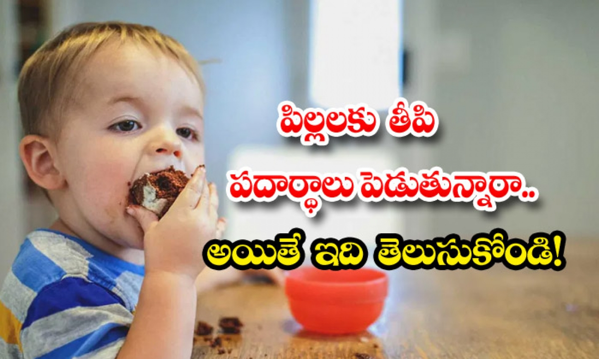 Why Do Not Give Sweets To Children-పిల్లలకు తీపి పదార్థాలు పెడుతున్నారా.. అయితే ఇది తెలుసుకోండి-Latest News - Telugu-Telugu Tollywood Photo Image-TeluguStop.com