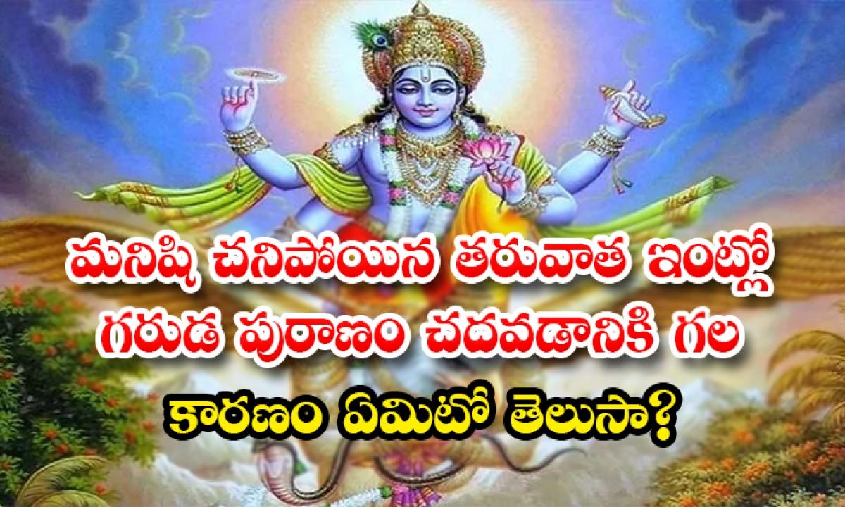 Why Garuda Purana Is Heard At The Time Of Death And After Death-మనిషి చనిపోయిన తరువాత ఇంట్లో గరుడ పురాణం చదవడానికి గల కారణం ఏమిటో తెలుసా-Latest News - Telugu-Telugu Tollywood Photo Image-TeluguStop.com