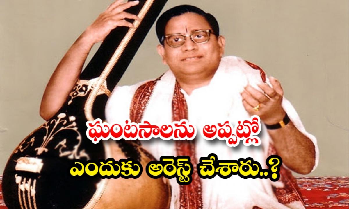 Why Legendary Singer Ghantasala Arrested Then-TeluguStop.com