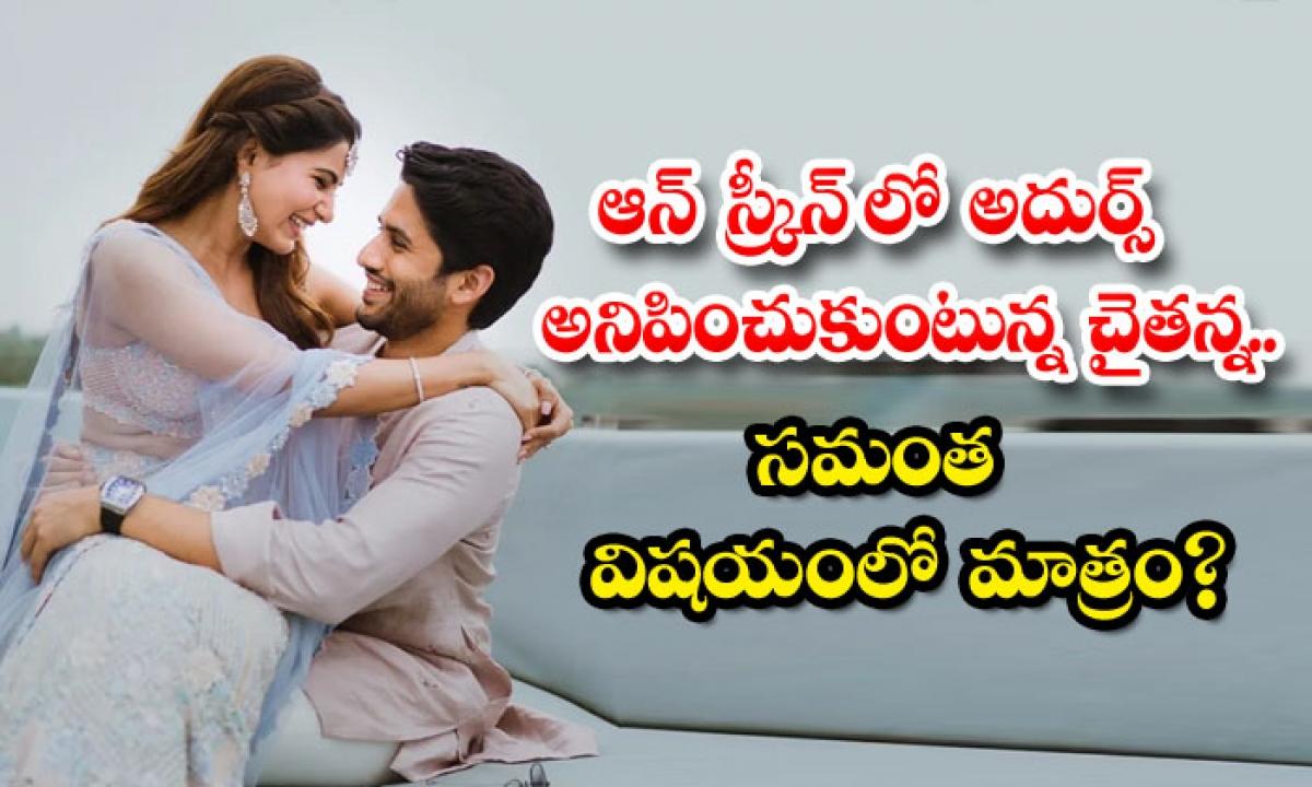 Why Nagachaitanya Not Balancing Real Life Wth His Wife Samantha-ఆన్ స్క్రీన్ లో అదుర్స్ అనిపించుకుంటున్న చైతన్య.. సమంత విషయంలో మాత్రం-Latest News - Telugu-Telugu Tollywood Photo Image-TeluguStop.com