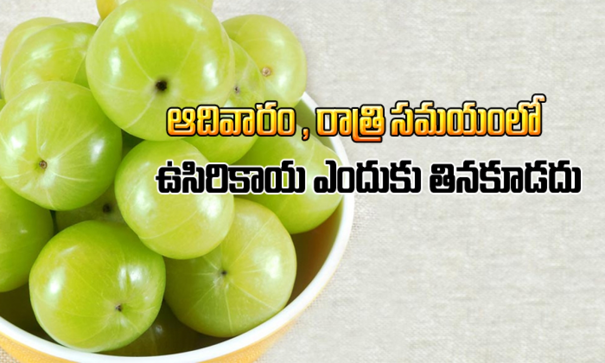 Why Shouldnt We Eat Amla During Night Times And Sundays-ఆదివారం మరియు రాత్రి సమయంలో ఉసిరి కాయ ఎందుకు తినకూడదు-Devotional-Telugu Tollywood Photo Image-TeluguStop.com