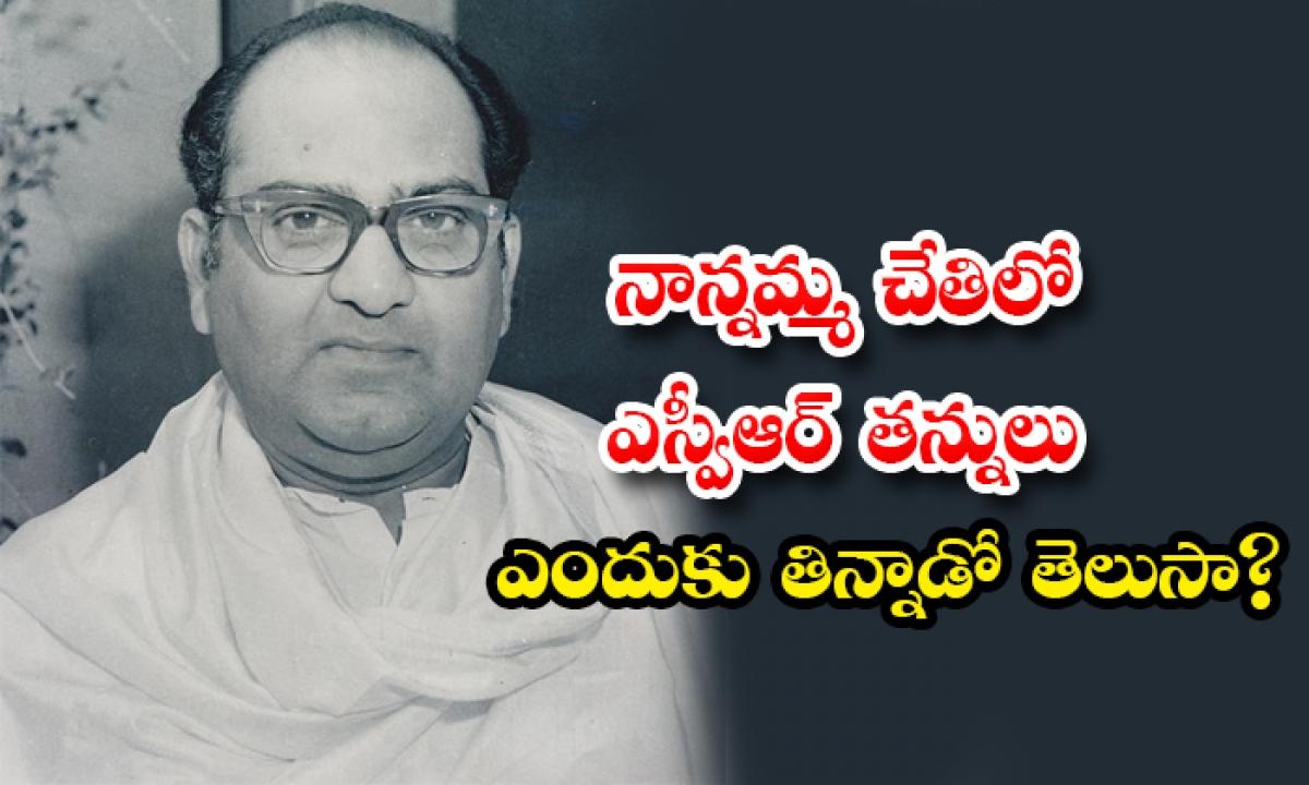 Why Svr Beaten By His Grand Mother-నాన్నమ్మ చేతిలో ఎస్వీఆర్ తన్నులు ఎందుకు తిన్నాడో తెలుసా-Movie-Telugu Tollywood Photo Image-TeluguStop.com