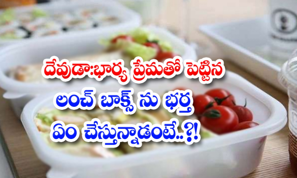 God What Is The Husband Doing With The Lunch Box That The Wife Put With Love-TeluguStop.com
