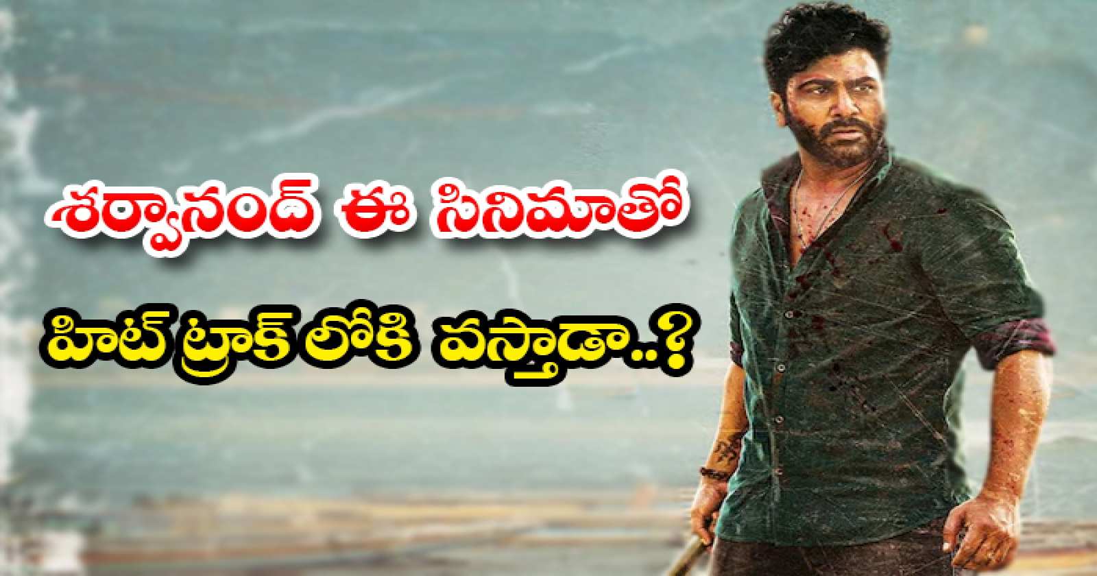 Will Sharwanand Get Hit Track On Mahasamudram Movie-శర్వానంద్ ఈ సినిమాతో హిట్ ట్రాక్ లోకి వస్తాడా..-Latest News - Telugu-Telugu Tollywood Photo Image-TeluguStop.com