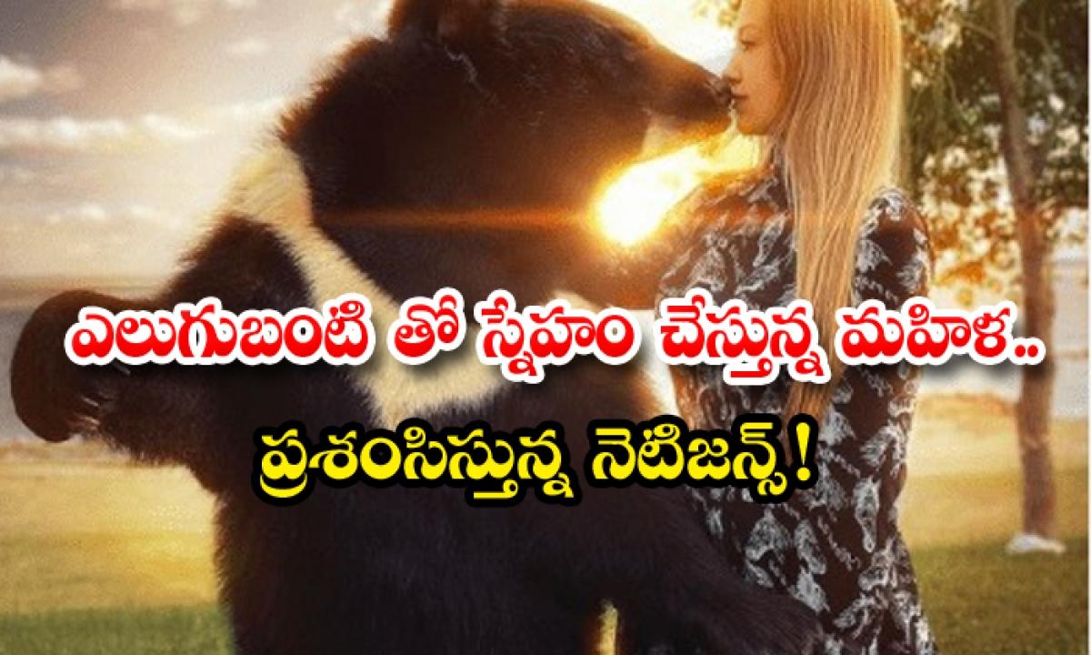 This Woman Is Friends With A Wild Bear And Now Are Inseparable-ఎలుగుబంటితో స్నేహం చేస్తున్న మహిళ.. ప్రశంసిస్తున్న నెటిజెన్స్ -General-Telugu-Telugu Tollywood Photo Image-TeluguStop.com