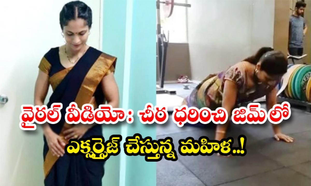 Woman Doctor Doing Workouts With Saree In Gym Viral Video-వైరల్ వీడియో: చీర ధరించి జిమ్ లో ఎక్సర్సైజ్ చేస్తున్న మహిళ..-General-Telugu-Telugu Tollywood Photo Image-TeluguStop.com