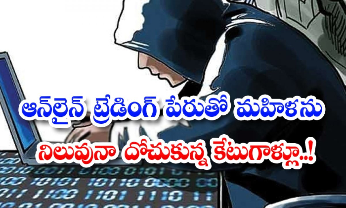 Robbed A Woman Vertically In The Name Of Online Trading-TeluguStop.com