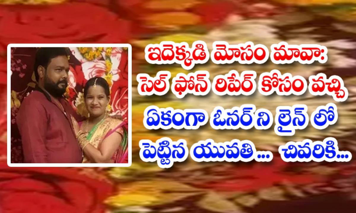 Women Cheat Men For 80 Lakh Rupees In Vijayawada-TeluguStop.com