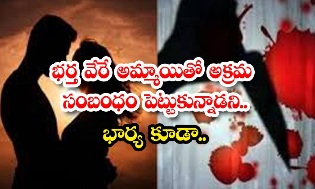 Women Killed Her Husband For Extra Marital Affair-భర్త వేరే అమ్మాయిలతో అక్రమ సంబంధం పెట్టుకున్నాడని.. భార్య కూడా….-Latest News - Telugu-Telugu Tollywood Photo Image-TeluguStop.com