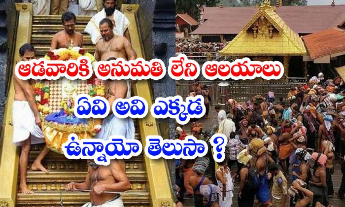 Temples In India Where Women Are Not Allow-ఆడవారికి అనుమతి లేని ఆలయాలు ఏవి అవి ఎక్కడ ఉన్నాయో తెలుసా-Latest News - Telugu-Telugu Tollywood Photo Image-TeluguStop.com