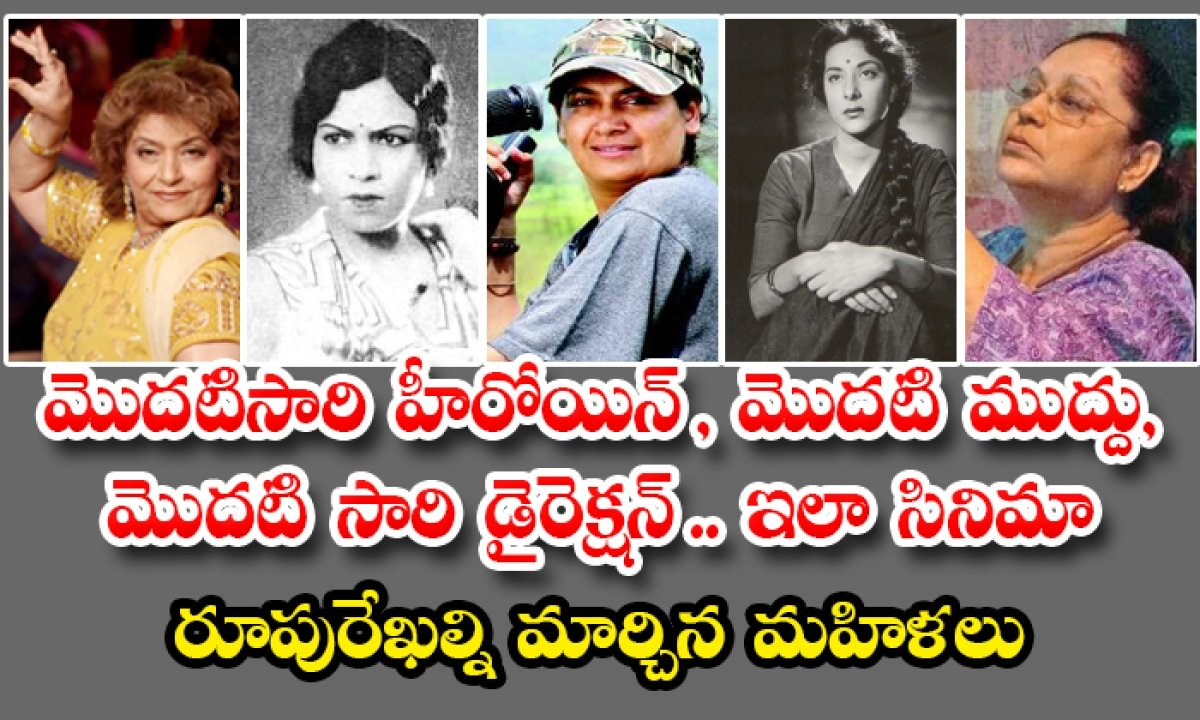 Women Who Started First Working In Indian Movie Industry-TeluguStop.com