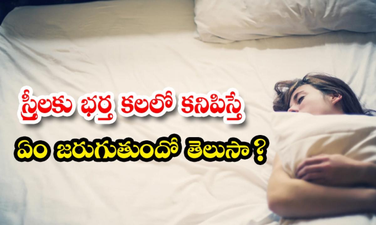 Consequences For Women If The Husband Appears In A Dream-స్త్రీలకు భర్త కలలో కనిపిస్తే ఏం జరుగుతుందో తెలుసా-Latest News - Telugu-Telugu Tollywood Photo Image-TeluguStop.com