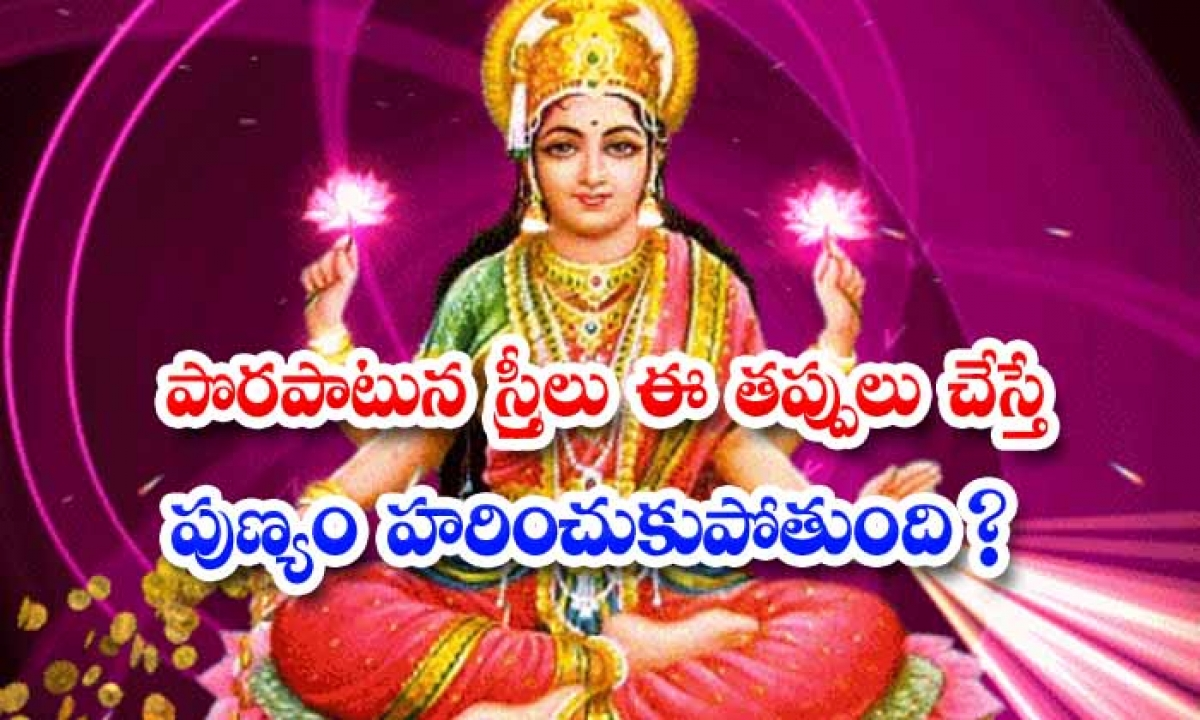 These Must Be Followed For Women To Have Access To Lakshmi-TeluguStop.com
