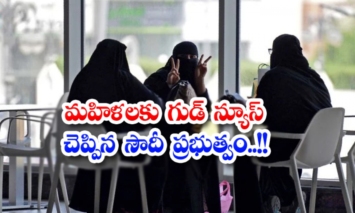Soudhi Governament Good News To Womens-TeluguStop.com