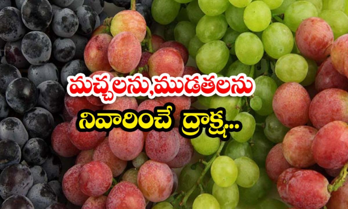 Wonderful Beauty Benefits Of Grapes-మచ్చలను, ముడతలను నివారించే ద్రాక్ష.. ఎలాగంటే-Latest News - Telugu-Telugu Tollywood Photo Image-TeluguStop.com